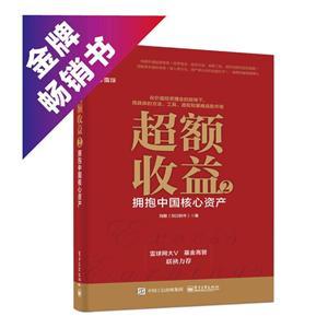 超额收益(2)拥抱中国核心资产
