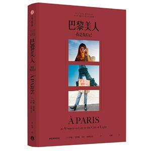 巴黎美人:我是我自己