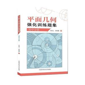 平面几何强化训练题集(初中分册)