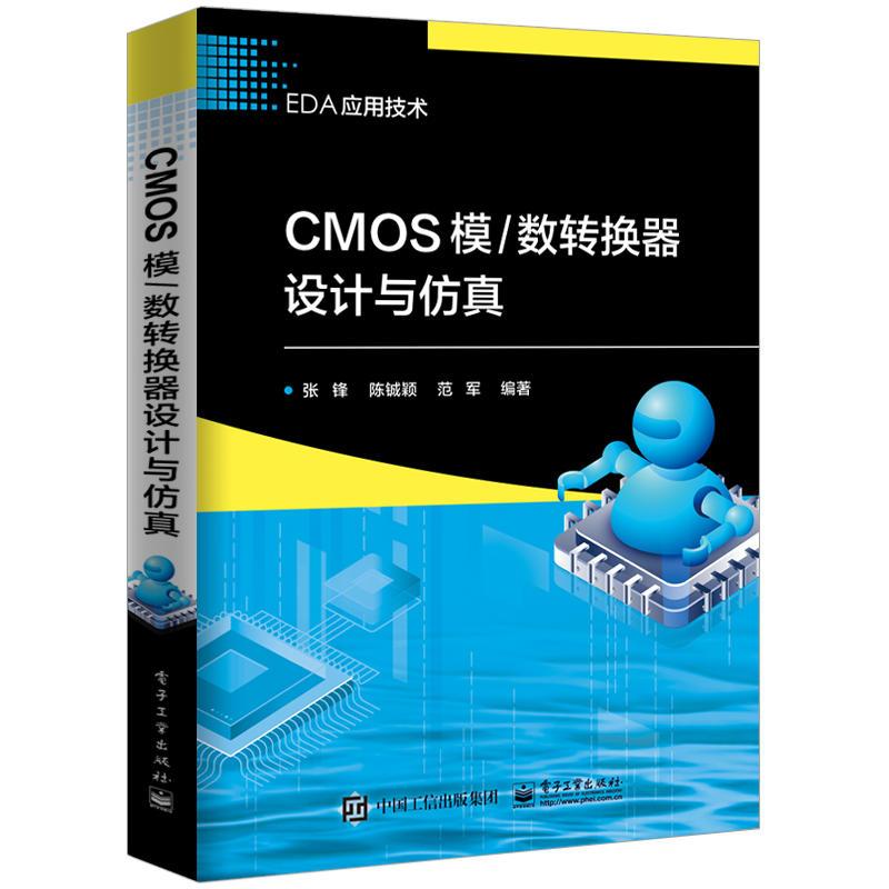 EDA应用技术CMOS模/数转换器设计与仿真