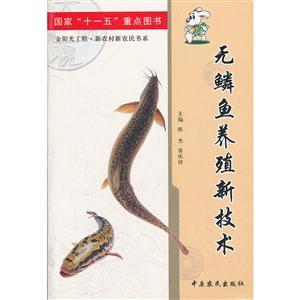 无鳞鱼养殖新技术