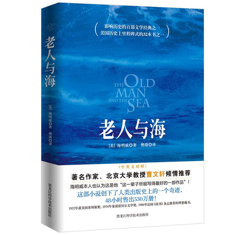 老人与海(中英文对照)