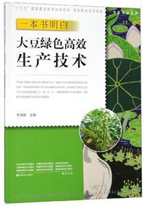 一本书明白大豆绿色高效生产技术
