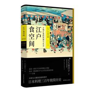 江户食空间:万物汇集的料理与社会