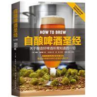 自�啤酒圣�:�P于家�啤酒所需知道的一切(全彩第4版)