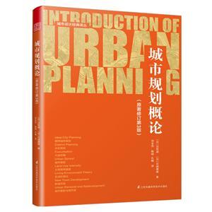 城市规划概论(原著修订第3版)