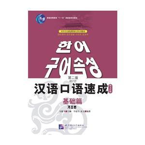 汉语口语速成 基础篇 第2版