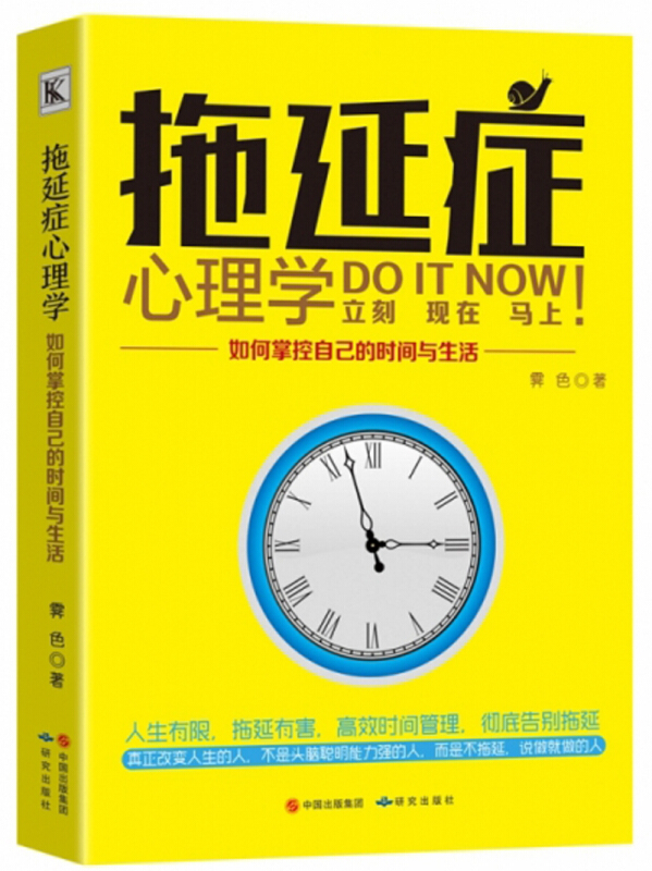 拖延症心理学:如何掌控自己的时间与生活
