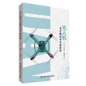无人机及其测绘技术新探索