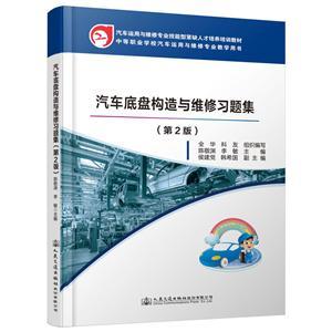 汽车底盘构造与维修习题集(第2版)