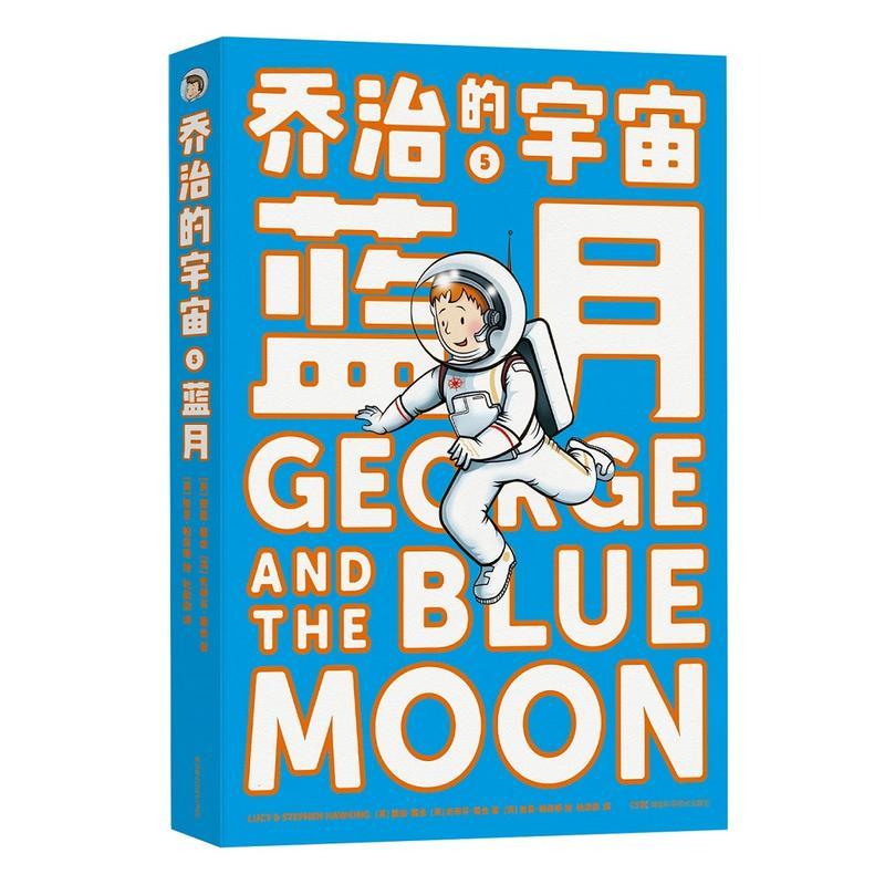 蓝月/乔治的宇宙