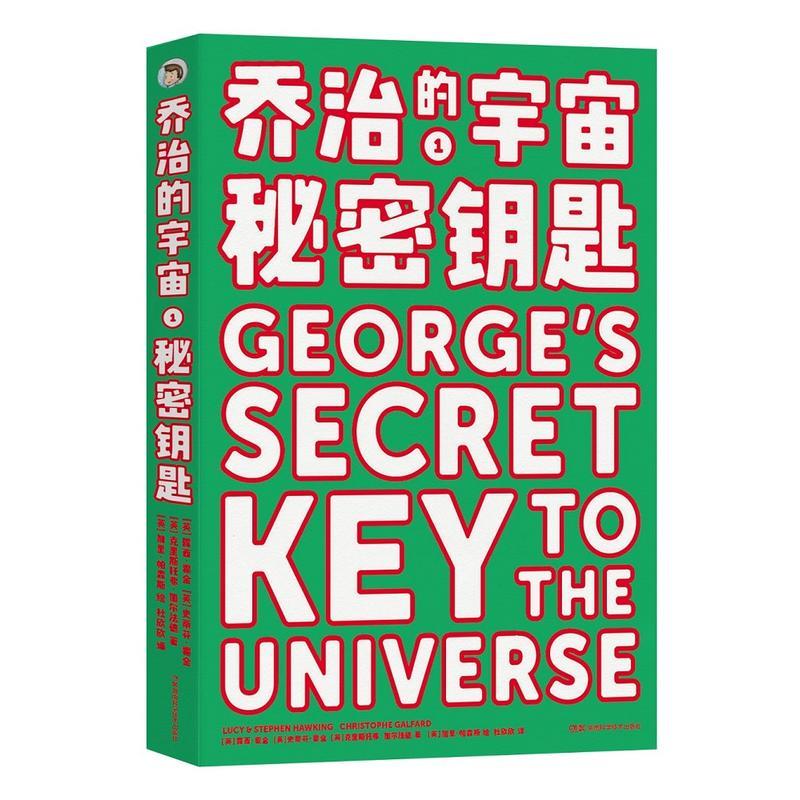 秘密钥匙/乔治的宇宙