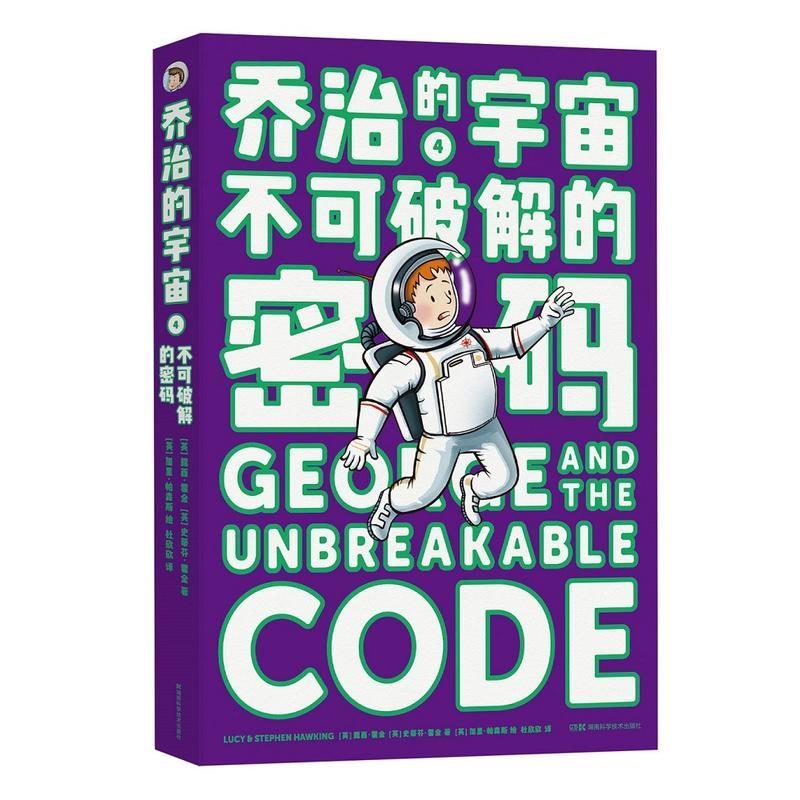 不可破解的密码/乔治的宇宙