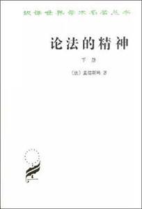 汉译世界学术名著丛书论法的精神(下)