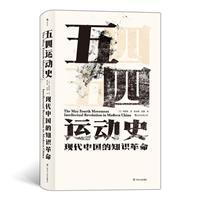 五四运动史-现代中国的知识革命