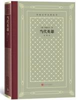 外国文学名著丛书:当代英雄(精装)