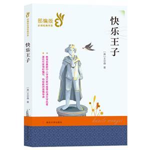 部编版推荐阅读经典书系快乐王子