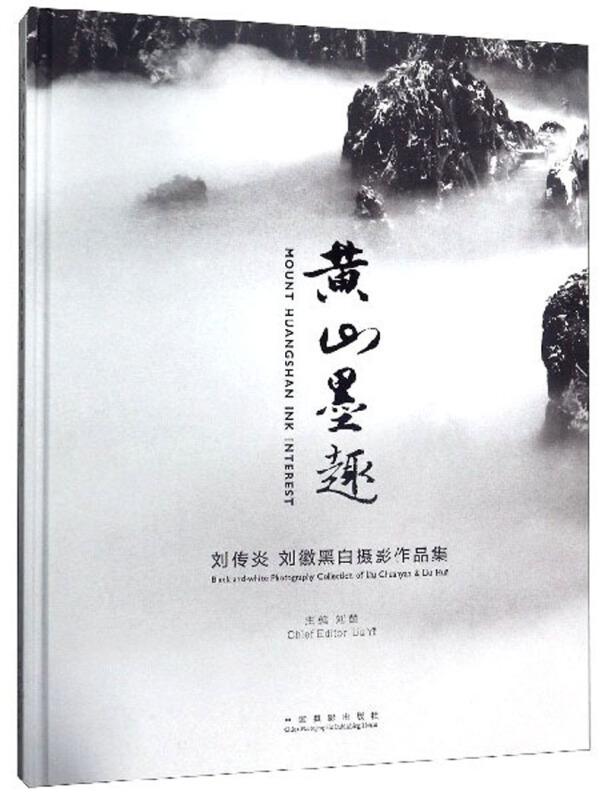 黄山墨趣:刘传炎 刘徽黑白摄影作品集