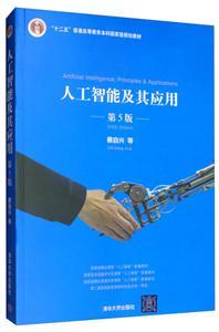 人工智能及其应用