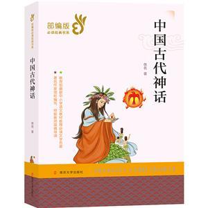 部编版推荐阅读经典书系中国古代神话