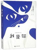 我是猫/日本文学巨擘夏目漱石的代表作
