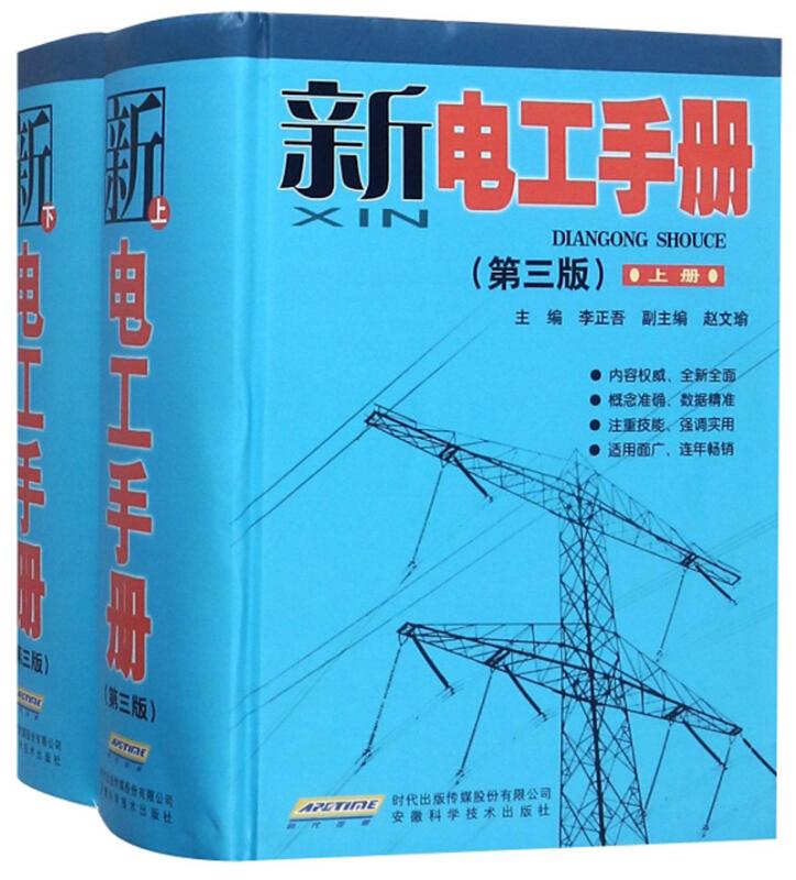 新电工手册(上下)