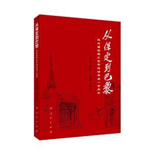 从保定到巴黎-纪念留法勤工俭学运动肇启一百周年