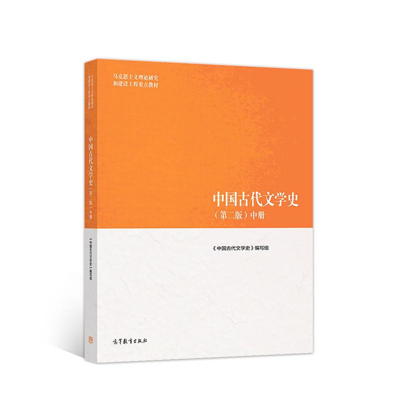 中国古代文学史(第二版)中册