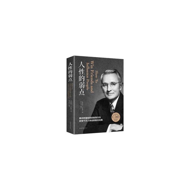 人性的弱点(人类出版史上继《圣经》之后的第二大畅销书)(卡耐基成功学奠基之作)