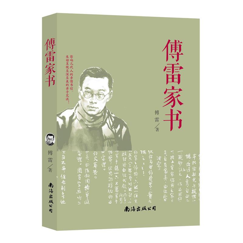 傅雷作品集:傅雷家书