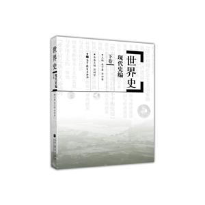 世界史-现代史编-下卷