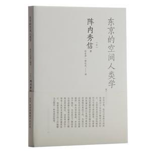 东京的空间人类学