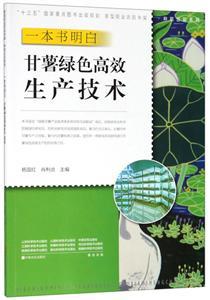 一本书明白甘薯绿色高效生产技术