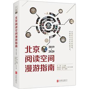 北京阅读空间漫游指南