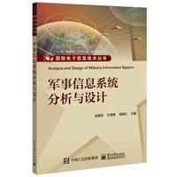 ��防�子信息技�g����事信息系�y分析�c�O�/金����