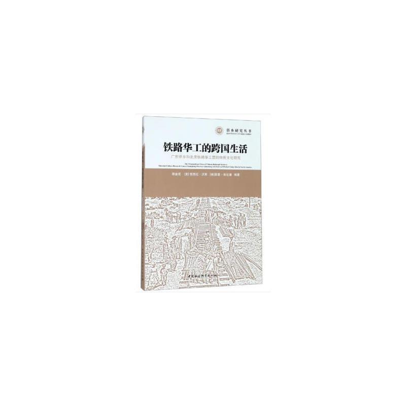 侨乡研究丛书铁路华工的跨国生活:广东侨乡和北美铁路华工营的物质文化研究