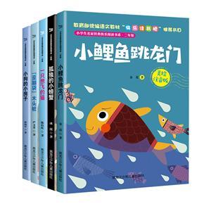 小学生名家经典快乐阅读书系2年级/小学生名家经典快乐阅读书系