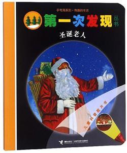 第一次发现 圣诞老人