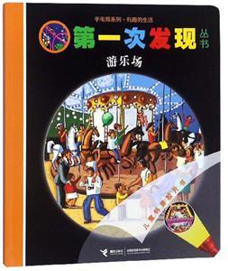 第一次发现丛书・手电筒系列-有趣的生活:游乐场