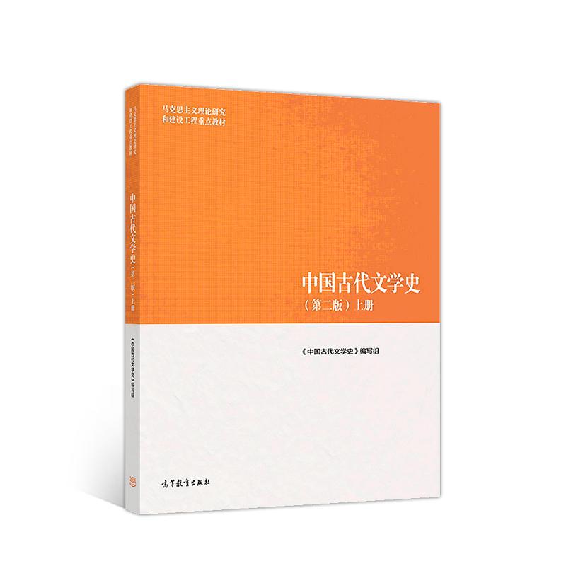 中国古代文学史 第二版 上册