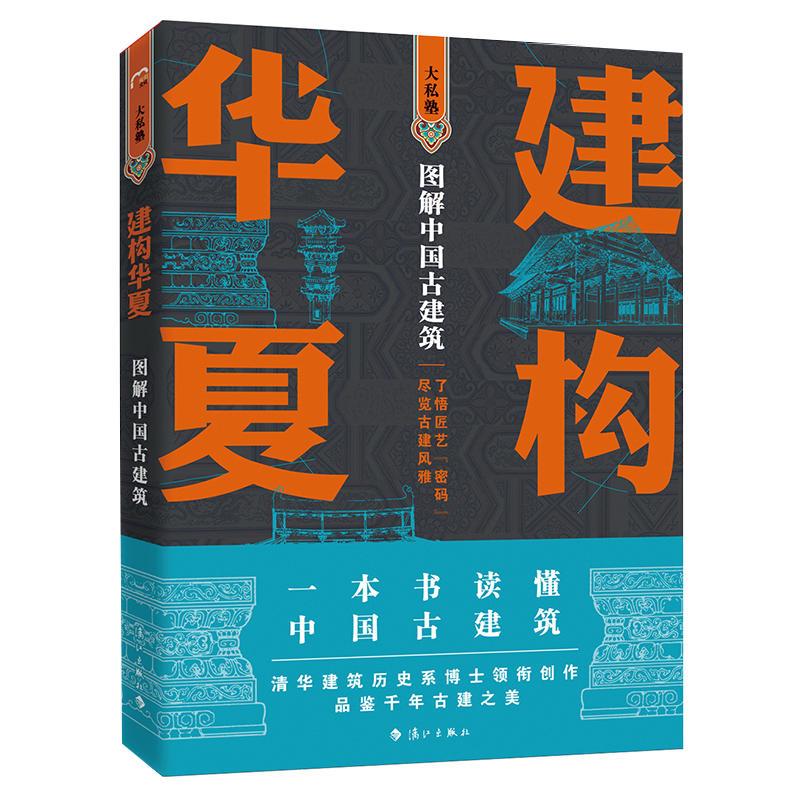 建构华夏:图解中国古建筑
