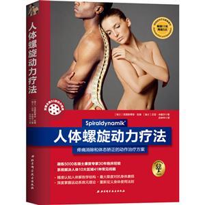 人体螺旋动力疗法:疼痛消除与体态矫正的动作治疗方案