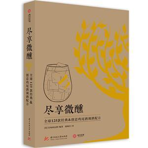 尽享微醺:全球125款经典&创意鸡尾酒调酒配方