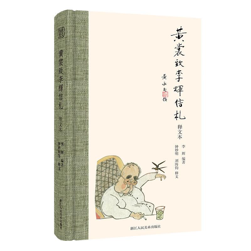 黄裳致李辉信札(释文本)