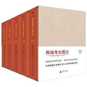 西域考古图记-(全五卷)-修订版