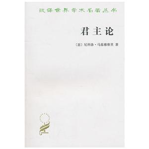 汉译世界学术名著丛书君主论