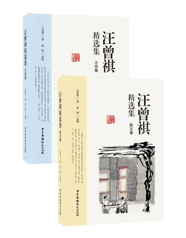 汪曾祺精选集-(全二卷)