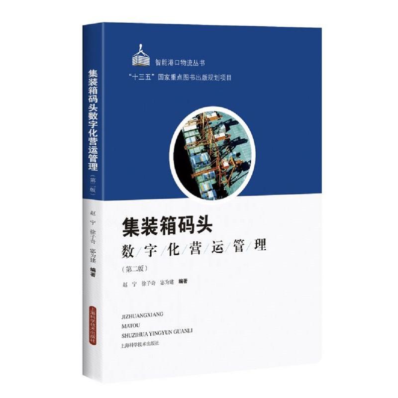 智能港口物流丛书集装箱码头数字化营运管理(第2版)
