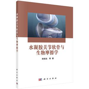 水凝胶关节软骨与生物摩擦学