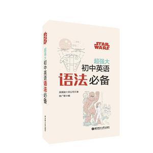 Star Wars超强大初中英语语法必备